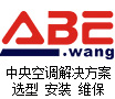 ABE中央空调网